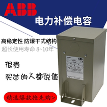 abb low voltage capacitor CLMD43 30kvar400V Three-phase power parallel reactive power compensation film self-healing type