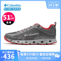 19 spring and summer new Columbia Columbia Outdoor Classic mens non-slip river shoes BM4617