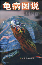 Turtle disease map said (Turtle disease prevention and control) Zhou Wei editor-in-chief