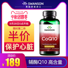 Swanson Coenzyme Q-10 Capsule Protects Cardiovascular and Cerebrovascular Insufficiency Heart Health Products