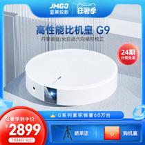 (Рекомендуется взрыв)Проектор Nut G9 Домашний проектор ultra HD высокой яркости 1080P проектор для спальни Небольшая проекция мобильный телефон Все в одном умный домашний кинотеатр проекционная стена