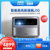 (Flagship new product)Nut J10 projector Home ultra HD ultra high brightness 1080P wireless WIFI projector Small AI voice Intelligent home theater projection Mobile phone All-in-one machine