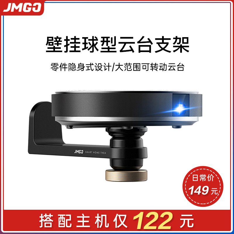 (Official) Nut aluminum table wall mount universal model for nut G9 G7S J7S J7S J6S and other projector models