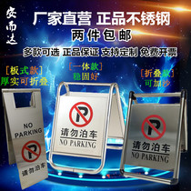 Stainless steel parking plate do not park sign special parking space carefully slip stop warning a sign