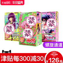 Japan imports hotpower two Yuan Anime airplane cup vaginal inverted model male placebo sex products