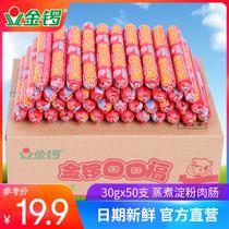Jingongkoukou Fu 30g x 50 good mouth fu ham intestine starchy intestine fried spicy hot whole box wholesale
