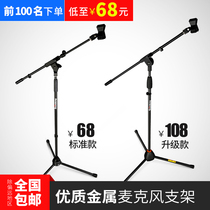 Soundking Sound King S08 Microphone microphone Bracket tripod shockproof frame floor metal frame wheat rack
