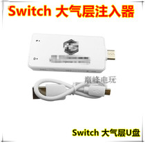 Switch Atmospheric Injector Switch Atmosphere U disk NS exchangeable Bin 6.0 NS shorts