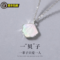 Shell necklace female sterling silver summer 2021 new pendant jewelry couple one shell child birth Tanabata Valentines Day gift