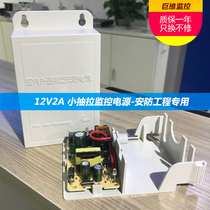 12V2A monitoring power pull waterproof power box security power supply Rainproof Waterproof Outdoor Dedicated