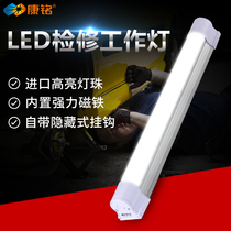 LED auto repair and repair charging lamp automobile machine tool maintenance lamp strong magnet adsorption emergency lamp home camping Tent