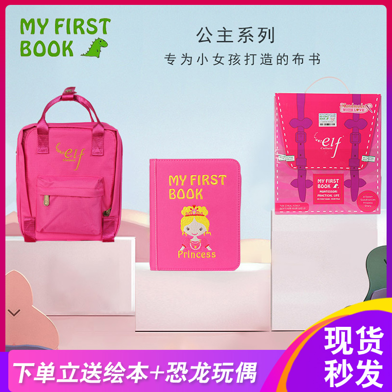 my first book Montessori childrens early teaching book myfirstbook Princess Toho book can not be torn
