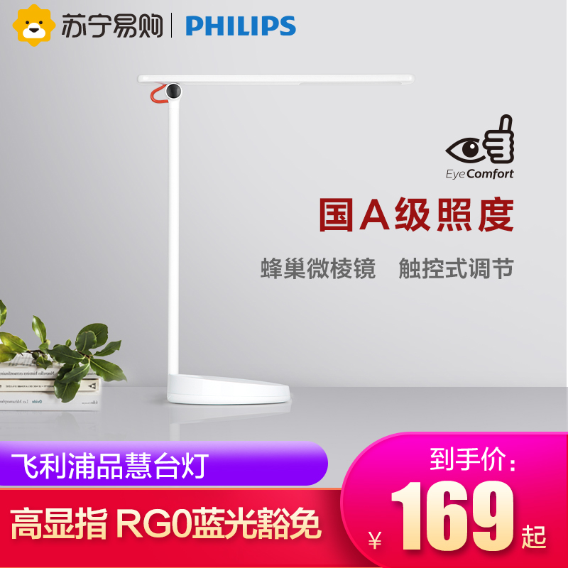 Philips LED Lamp State Class A Eye Protection Lamp Work Learning Bedroom Bedside Lamp Touch Dimmer White Style