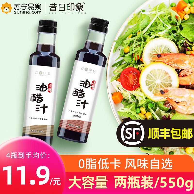 2 bottles of former impression oil vinegar juice boiled vegetables 0 fat light food reduce fat salad dressing fruit and vegetable fitness ingredients