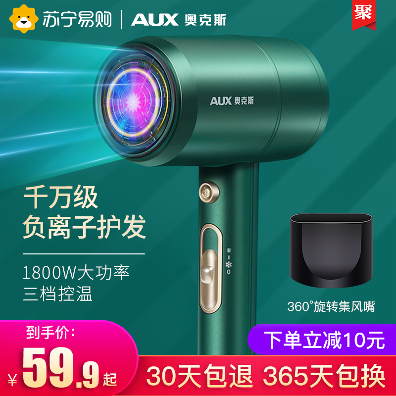 Oaks hair dryer home negative ion hair care high-power small hot and cold air cylinder dormitory with students mute