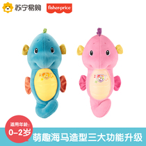 Fisher sound light soothing sea horse newborn parent-child infant music early teaching puzzle plush toys 0-6 months
