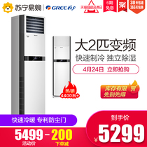 Gree air conditioning large 2 HP inverter cooling and heating household vertical cabinet machine KFR-50LW (50596)FNAa-A3 Q platinum