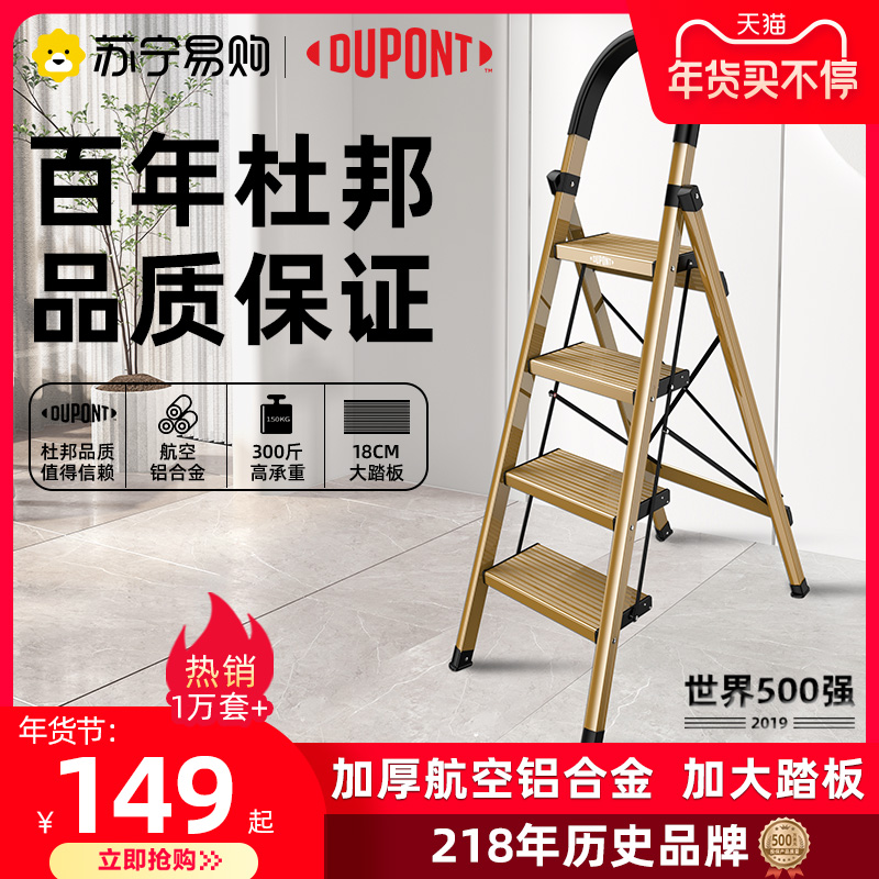DuPont DuPont ladders use aluminum-alloyed man-word ladders to stack ladders with multi-purpose ladders to lift small climbs
