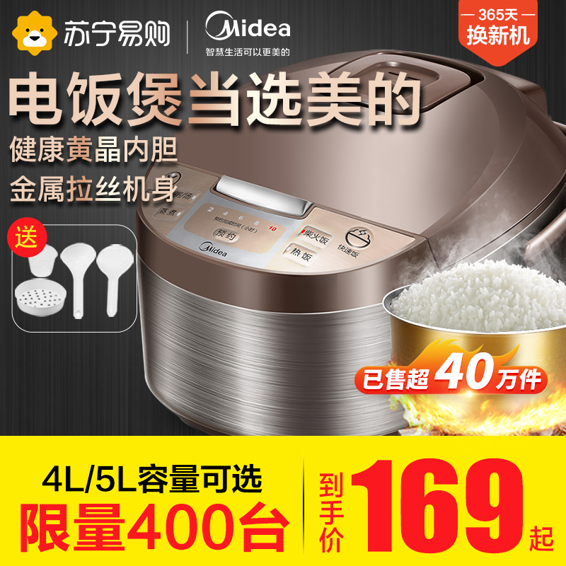 (U.S. 33) rice cooker home 4L liter smart multi-functional high-capacity rice pot 2-4 people official flagship store