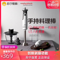British Mo Fei MR6006 multi-function small cooking machine baby food machine hand-held home with stirring stick
