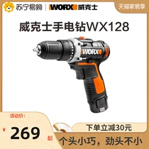 Wickers rechargeable electric drill electric drill household electric screwdriver flashlight to drill tool WX128