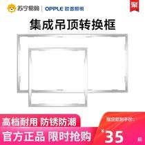 Op lighting bath bar conversion frame integrated ceiling lamp conversion frame led transfer frame aluminum alloy border accessories