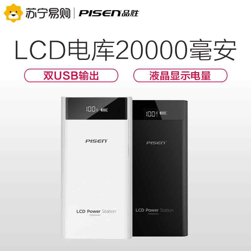 Pingsheng Charging Bao 20,000 mA High Capacity Apple Huawei Mobile Power Type-C Storage 20,000 impulses