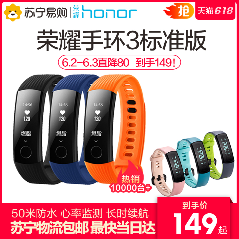 [The goods stop production and no stock]Huawei glory bracelet 3 smart sports waterproof pedometer heart rate watch 2 Bluetooth Apple Android men and women