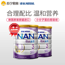 Nestlé Nestle Super can EN 3 para 800g*2 infant formula milk powder baby Germany original imports
