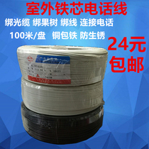 HBGYV-082 core * 1 2mm outdoor core parallel Telephone Line 100 m jacket line power cable tie line tie line
