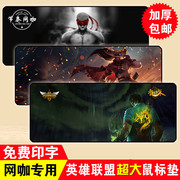 Internet cafes dedicated LOL competitive game League of super - thick seam extended keyboard mouse pad pad custom