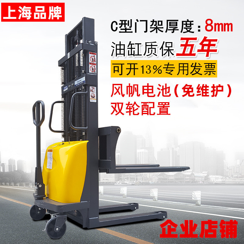 Shanghai 2 tons of electric stack high machine semi-electric stack high car 1t hydraulic lifting and unloading vehicle battery stacking car small