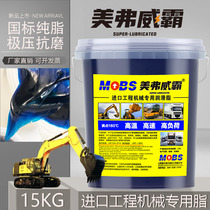 General lithium grease 0 # butter lubricating oil No 3 2 Bearing high temperature grease 15KG for construction machinery excavator truck