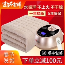 St. Fanlong water heating blanket double electric blanket single water circulation mattress safety no radiation electric mattress water heating blanket