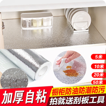 Thickened cabinet aluminum Foil sticker paper tinfoil anti-oil waterproof self-adhesive moisture-proof aluminum foil pad paper kitchen stove drawer mat