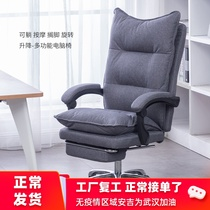 Anfara fabric computer chair can lie office chair study swivel chair comfortable massage boss chair home gaming seat