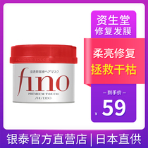 Shiseido fino 髮 film 髮 to improve the hairy re-inverted membrane repair dry head 髮 care hot dyeing