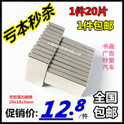 Strong magnetic strong magnetic steel magnet NdFeB permanent magnet rectangular Super Magnet 20*10*3 loss promotion