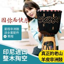 African drum 10 inch 12 inch children whole wood hand drum Yunnan Lijiang adult beginner entry-level drum old goatskin