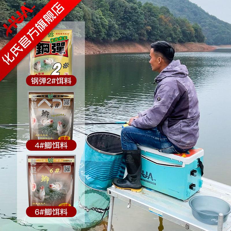 Chemical bait mackerel recipe bait Xiaohui spring wild fishing suit steel bullet No. 2 . . . fishy scented bait fishing bait