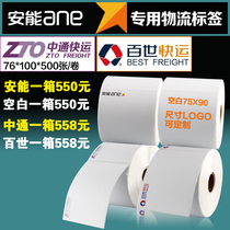 Aneng Yunda Zhongthrough Ithrough Logistics label sub single thermal printing paper bar code sticker stickers whole box concessions.