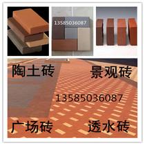 Yixing Clay Brick Garden brick square brick sintered brick garden brick permeable brick paving brick vacuum brick outdoor floor tiles