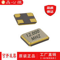Patch oscillateur en cristal passif dorigine 3225 8M 24M 12M 16M 20M 26M 27M 32M 25M 48MHz