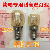 Oven bulb resistant to high temperature 15w25w incandescent oven long Emperor lighting electric refrigerator Microwave suction hood