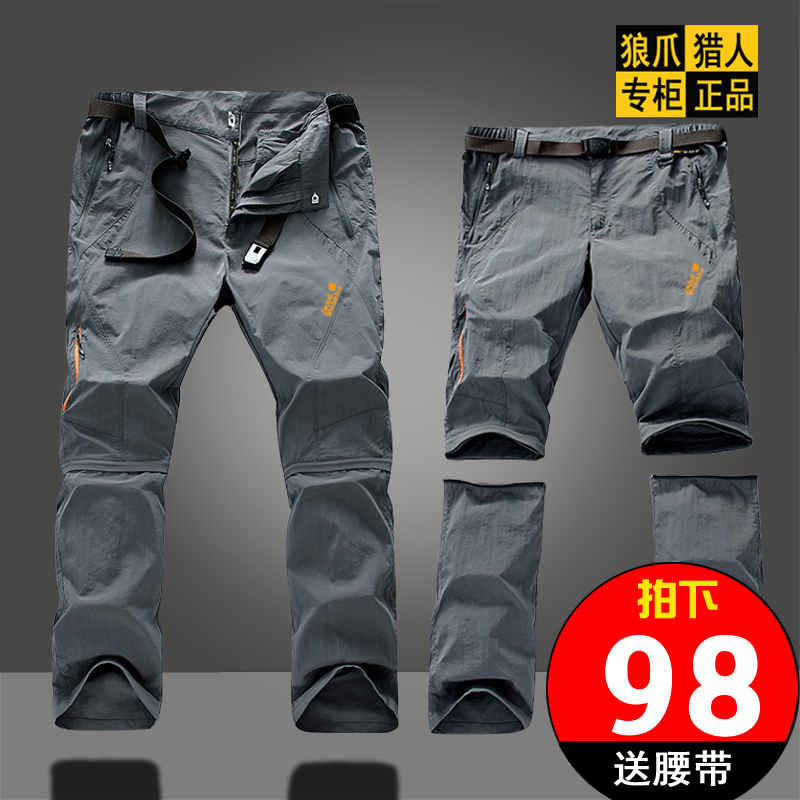 Wolf Claw Hunter Outdoor Spring and Summer Thin Quick-drying Pants Male Elastic Breath Two Removable Mountaineering Pants Sportswomen