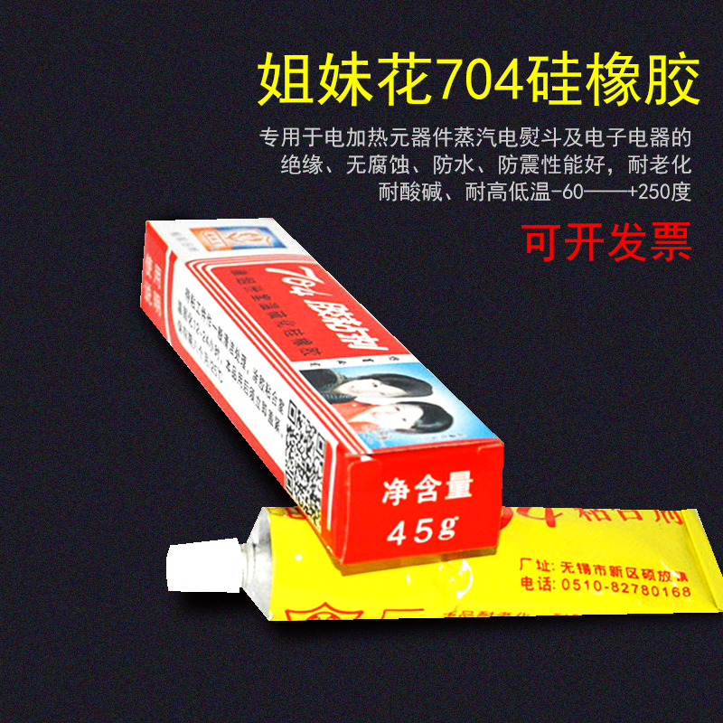 Wuxi sister flower 704 silicone rubber high temperature acid-alkali waterproof sealant insulation glue strong glue 45g