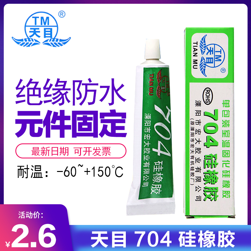 A large number of Tianli 704 silicone rubber temperature-resistant silicone insulated sealant electronic glue white black 45g branch