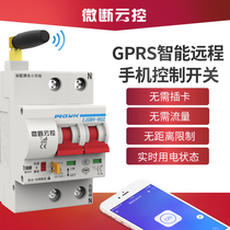 gprs remote control power switch mobile phone wireless remote control smart APP circuit breaker controller air empty