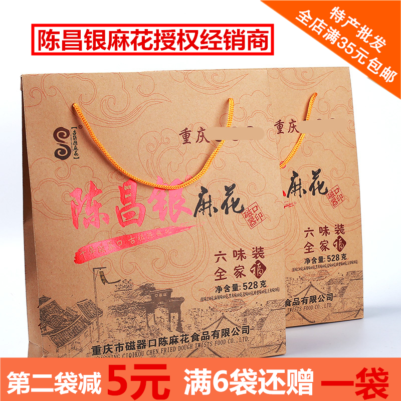 Chongqing's specialty magnet mouth Chen Chang Yin Ma Hua Porcelain mouth snack delicacy snack Chen Ma Hua 528g multi-flavor pastry