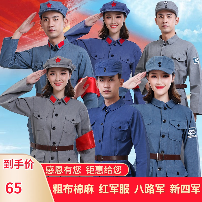 Coarse cloth Cotton linen Adult Red Army performance clothes Eighth Route Army New Fourth Army Stage Dance Long March costume Adult